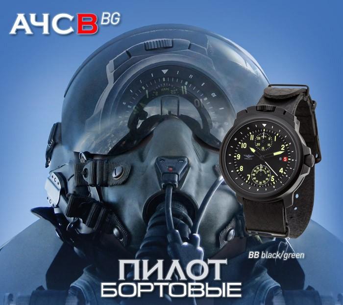 Pilot_Aviator_BORTOVIE_3133_Black_Green91