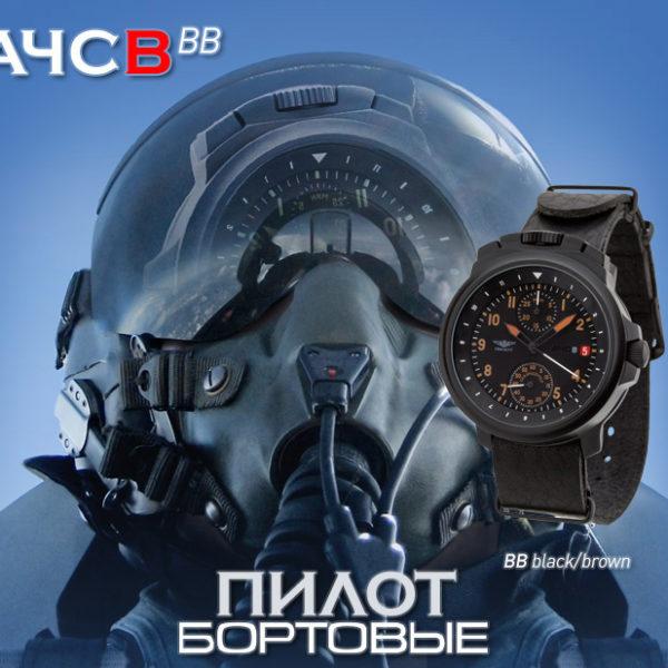 Pilot_Aviator_BORTOVIE_3133_bb91