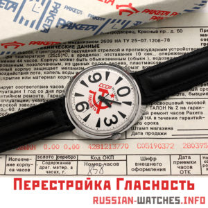 Raketa Big Zero Glasnost