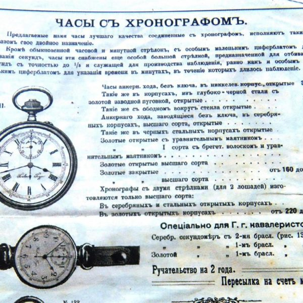 WWI Imperial Russian officer's award Pavel Buhre chronograph watch