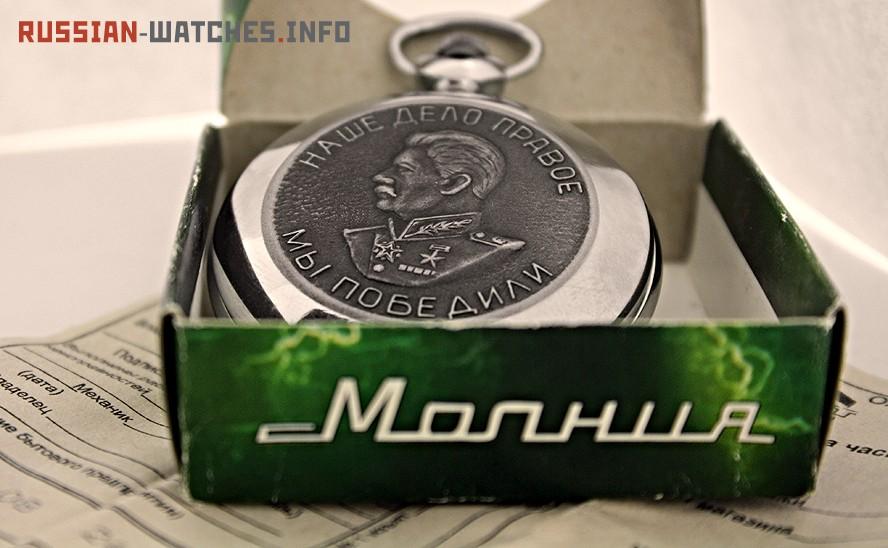 Russian Commemorative Mechanical Pocket Watch Molnija Joseph Stalin WWII