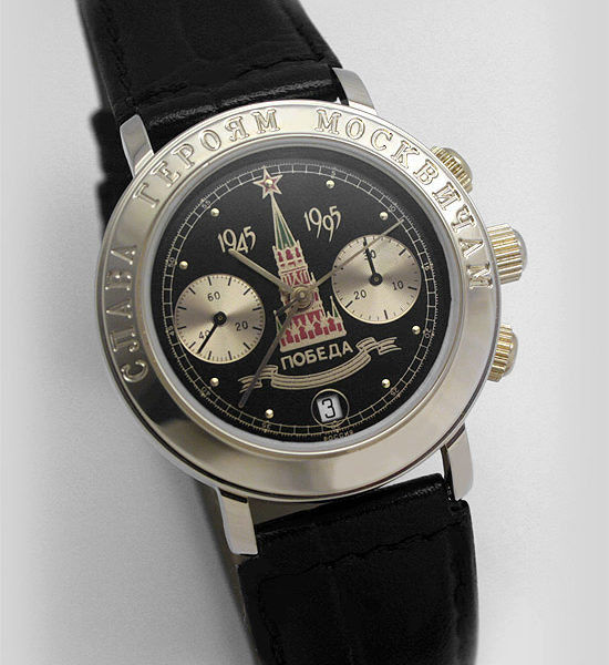 "Russian mechanical chronograph watch POLJOT 3133 ""Victory"" (50th anniversary 1945-1995)"