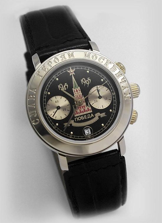 "Russian mechanical chronograph watch POLJOT 3133 ""Victory"" (50th anniversary 1945-1995)"