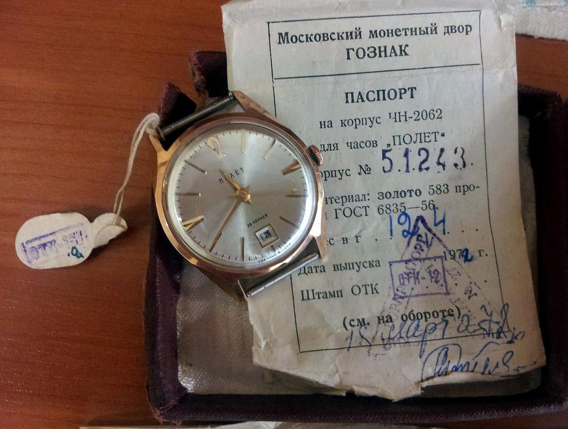 Soviet Vintage POLJOT Automatic Watch Solid Gold 583 (14K) NOS