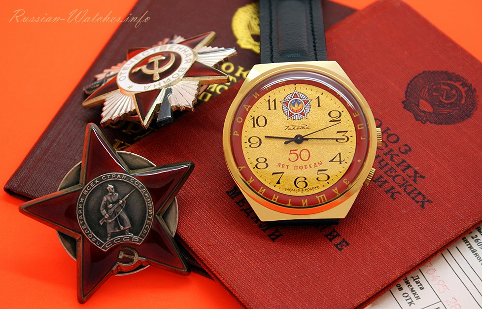 Russian RAKETA Watch 50th Anniversary of Victory WWII 1945-1995 NOS
