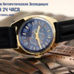 Russian Vintage 24-Hour Watch PAKETA 2623.H Raketa Soviet Antarctic Expedition