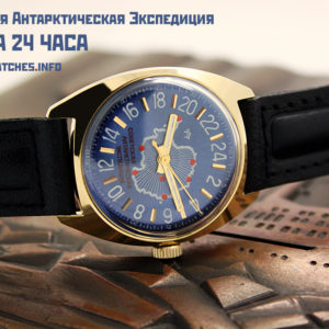 Russian Vintage 24-Hour Watch PAKETA 2623.H Raketa Soviet Antarctic Expedition