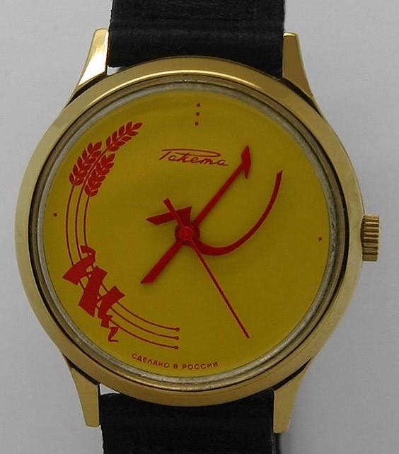 Raketa Watch Hammer and Sickle