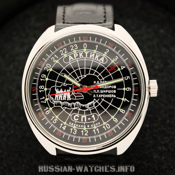 Russian Watch with 24 Hour Dial Raketa Papanin Arctic Expedition