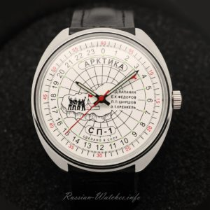 Raketa 24h Papanin Arctic Expedition