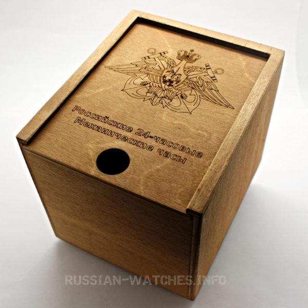 Russian 24-Hour Watch
