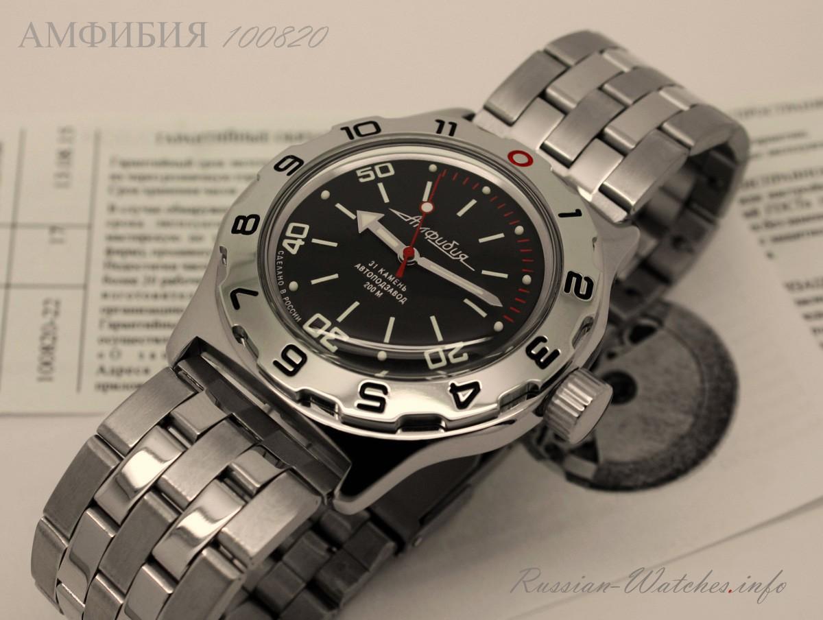 Russian automatic watch VOSTOK AMPHIBIAN 2415.01 / 100820