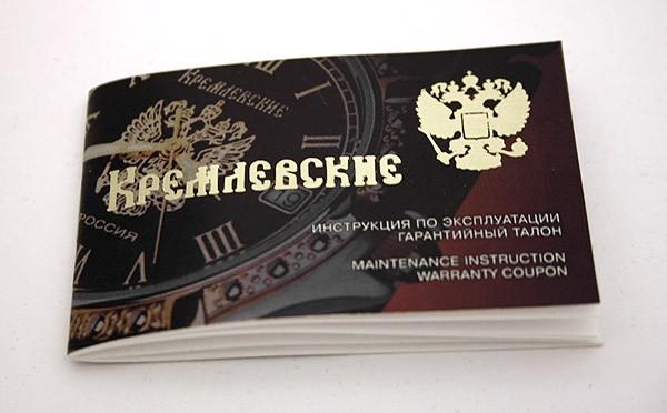 vostok_kremlevskie_010040_8