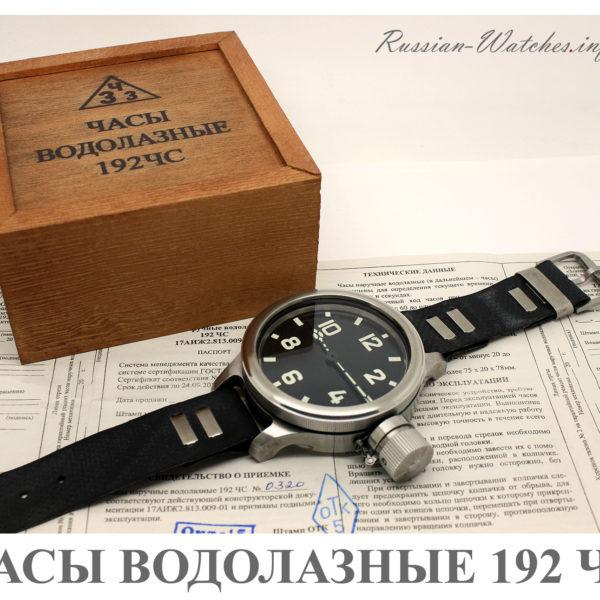 ZLATOUST Vodolaz Diver 192-ChS watch