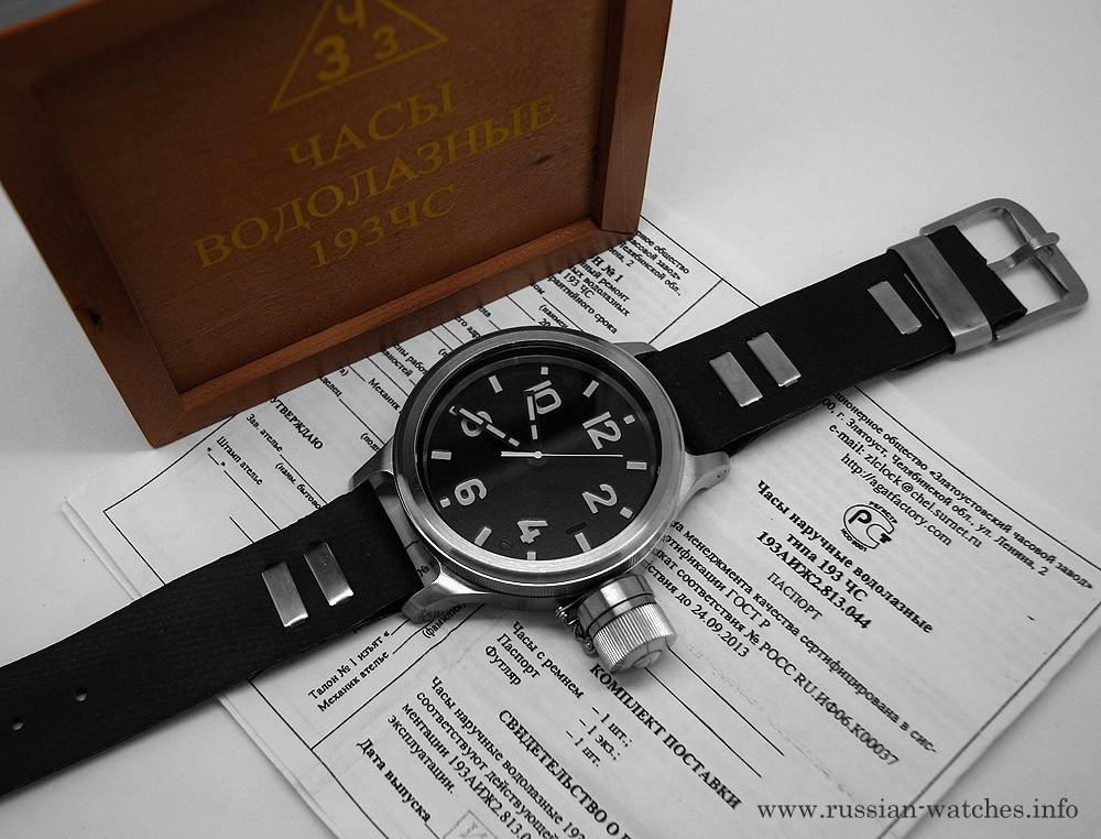 ZLATOUST Vodolaz Diver 193-ChS watch