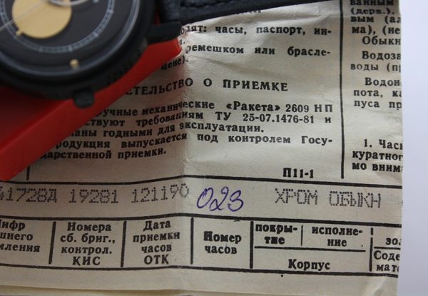 Raketa Copernicus, USSR 1990