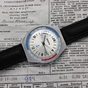 Raketa 24 hour watch Russian Navy USSR, 1988 NOS