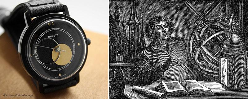 Raketa Copernicus